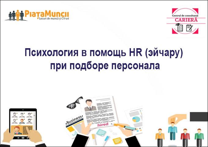 Психология в помощь HR (эйчару) при подборе персонала